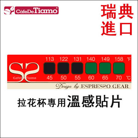 拉花杯專用感溫貼片 (HK0436)