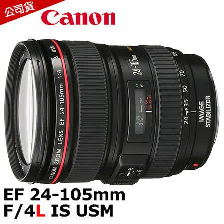 Canon EF 24-105mm F4 L IS USM (公司貨-拆鏡白盒).-