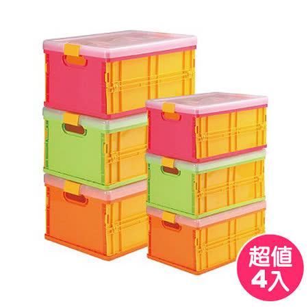 (超值4入)時尚雙彩可蓋折疊式收納箱