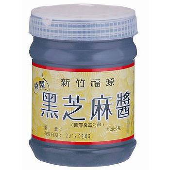 新竹福源黑芝麻醬360g