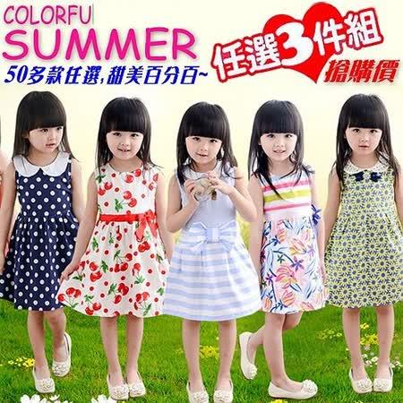 夏日甜美小洋裝3件組【現貨+預購】