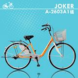 【JOKER】26吋單速低跨羽翼淑女車(A-2603A1)-橘色
