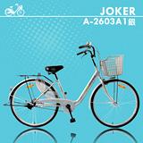 【JOKER】26吋單速低跨羽翼淑女車(A-2603A1)-銀色