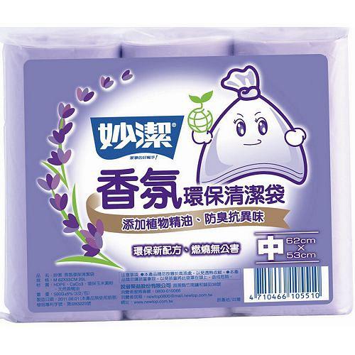 妙潔香氛環保清潔垃圾袋^(中^)20L62^~53cm