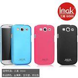 IMAK Samsung i9300 Galaxy S3 專用超薄磨砂亮彩保護殼