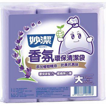 妙潔香氛環保清潔垃圾袋(大)42L/72*65cm