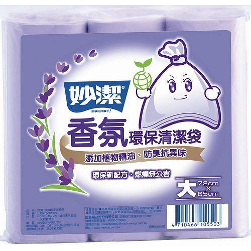 妙潔香氛環保清潔垃圾袋^(大^)42L72^~65cm