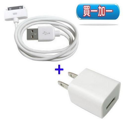 iPhone充電傳輸套件組(買1加1)