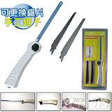 【良匠工具】可伸縮長度及更換鋸片鋸子組