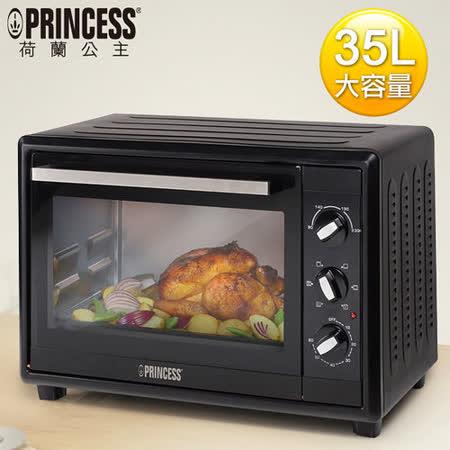 【勸敗】gohappy《PRINCESS》荷蘭公主35L旋風式雙玻大烤箱(112372)價格大 遠 百 嘉義