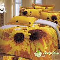 【幸運草-金太陽】雙人八件式精梳棉床罩組