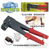 【良匠工具】鋁及不銹鋼兩用鉚釘槍 垂直水平皆可使用