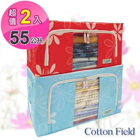 棉花田【繽紛】防塵摺疊收納箱-55公升(超值2件組)