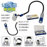 【良匠工具】LED蛇燈檢視鏡(強力吸鐵握把&燈端也可吸鐵)