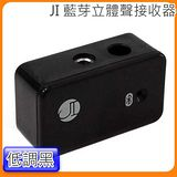 JI 藍芽立體聲接收器 低調黑 - 送絨布保護套