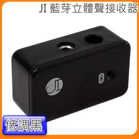 JI 藍芽立體聲接收器 低調黑 含USB變壓器+3.5mm音源線+3.5mm音源線轉梅花頭+USB車充