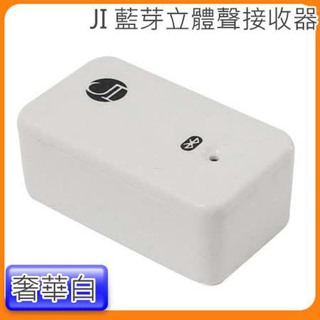 JI 藍芽立體聲接收器 奢華白 含USB變壓器+3.5mm音源線+3.5mm音源線轉梅花頭+USB車充