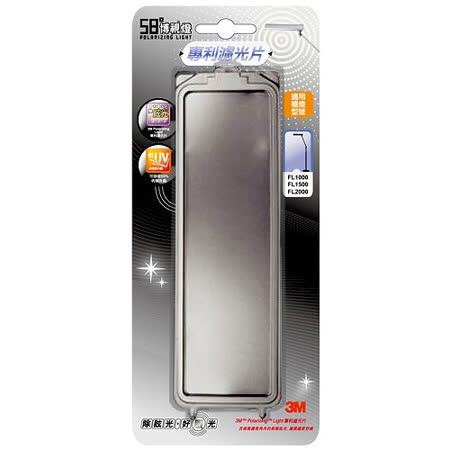 【3M】58°博視燈專利濾光片框組(適用型號FL1000及FL1500)(XT800025626)