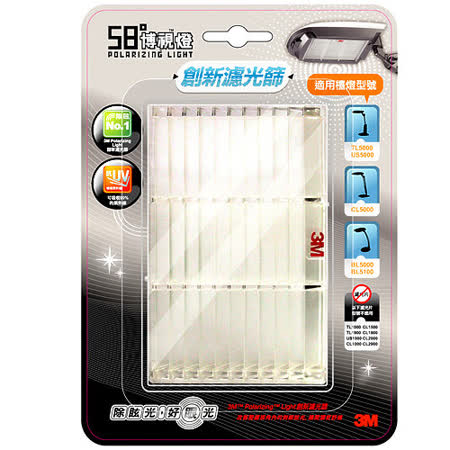 【3M】58°博視燈創新濾光篩(FML燈管適用)(適用型號TL5000及CL5000)(XT800025634)