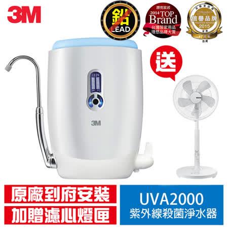 【3M】櫥上型紫外線抑菌淨水器 UVA2000 再送專用替換濾心&燈匣&奇美DC扇