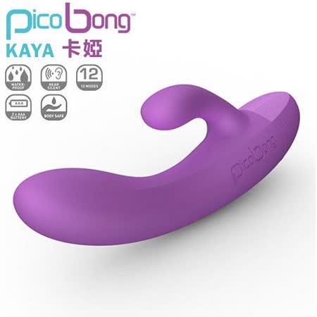 瑞典PicoBong-卡婭 KAYA 女性激情雙重震動棒-3色