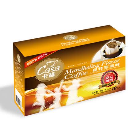 買一送一casa卡薩 濾泡式咖啡-曼特寧風味(10包/盒)