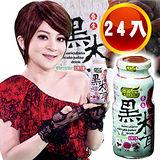 【歐典生機】養生黑木耳(24入裝)(含運)