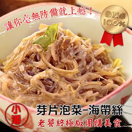 任你選【小潘】海帶絲(小辣,一罐600g)