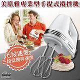 《Cuisinart》美國美膳雅專業型手提式攪拌機(HM-70TW)