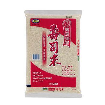 中興御膳壽司米4kg