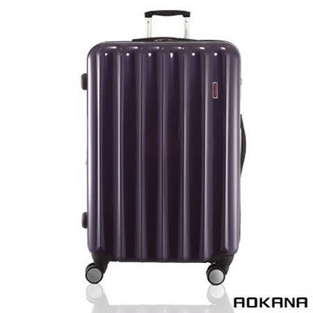 AOKANA奧卡納 26吋 可加大 輕量飛機煞車輪 拉鍊硬殼旅行箱(典雅紫)99-036B