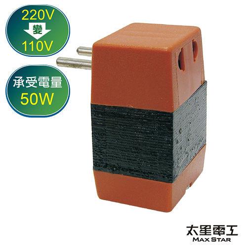 太星真安全 電源降壓器^(50W^) 220V變110V ^(AA104^)