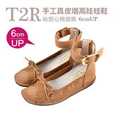 【T2R】手工真皮隱形增高娃娃鞋 棕 ↑6cm 5870-0157