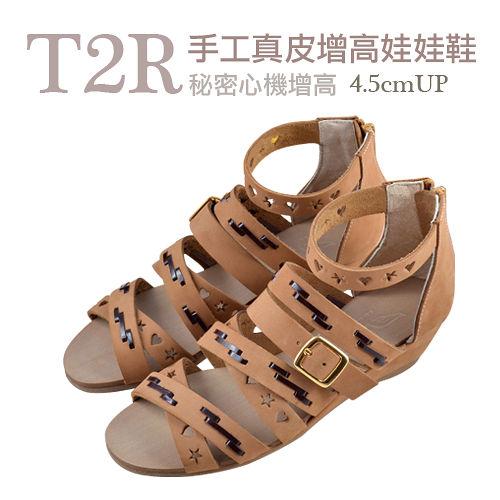 【T2R】 真皮環扣防水增高踝靴 卡其 ↑4.5cm 5870-0161