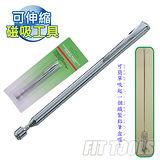 【良匠工具】可伸縮長度磁吸工具(長度13~64公分)