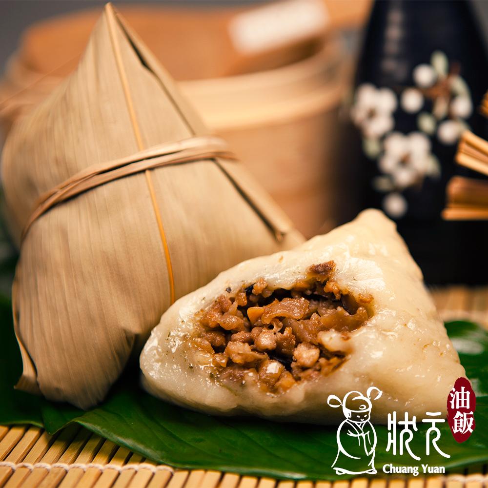 【狀元油飯】 香菇肉粿粽 8粒 (110g/粒)