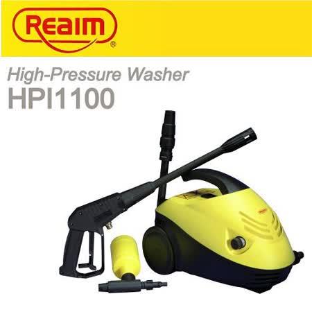 萊姆高壓清洗機-HPI-1100 (8316)
