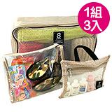 【iSFun】旅行專用*透視網袋三件組/卡其