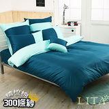 LITA麗塔(魔術方塊-土耳其藍x蒂芬妮)加大四件式純棉薄被套床包組