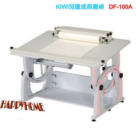HAPPYHOME~可調整升降兒童成長書桌DF-100A