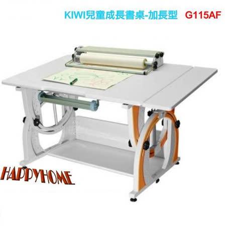 HAPPYHOME~可調整升降兒童成長書桌-加長型G115AF