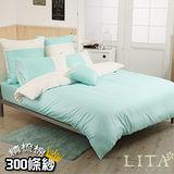LITA麗塔(魔術方塊-蒂芬妮x象牙白)加大四件式純棉薄被套床包組
