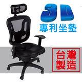 《BuyJM》歐典專利3D機能高背辦公椅
