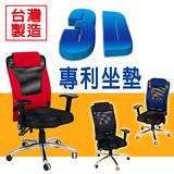 《BuyJM》鎧恩專利3D鋁合金腳機能高背辦公椅/三色可選