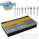 【良匠工具】鋁拉釘共9種尺寸500支
