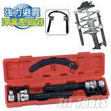【良匠工具】強力爪式避震彈簧壓縮器280mm附U型連結固定器(一組兩入)
