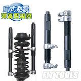 【良匠工具】強力爪式避震彈簧壓縮器(一組兩入)