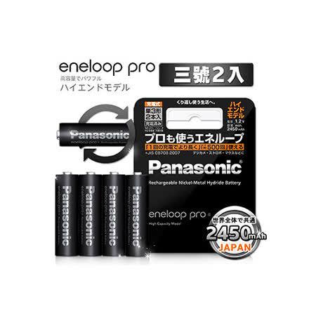 黑鑽款~Panasonic eneloop PRO 2450mAh 低自放3號充電電池BK-3HCC(2顆入)
