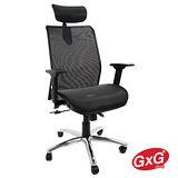 吉加吉 高背透氣全網椅 TW-037 銀網 辦公/電腦椅 SGS認證網 彈力PU輪/鋁合金腳座