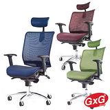 吉加吉 人體工學全網椅 023藍色(多色可選) 電腦/辦公椅 SGS認證網 鋁合金腳座 可後躺160度 超舒適